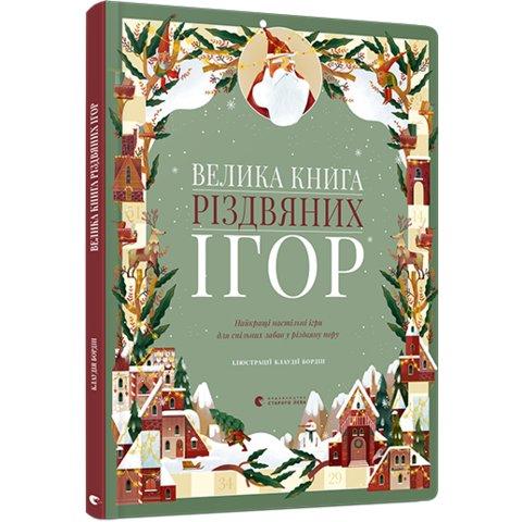Велика книга різдвяних ігор - Бордін Клаудія